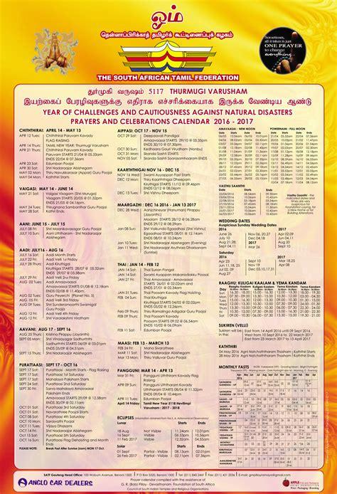 2018 tamil calendar 2017 2018 cars reviews