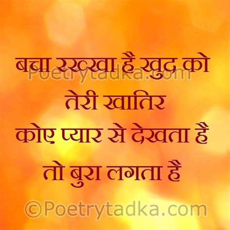 wallpaper whatsapp hindi bcha rakkha hai khud konteri khatir poetrytadka