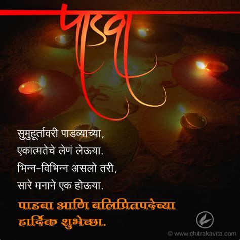 marathi diwali greetings padva padva