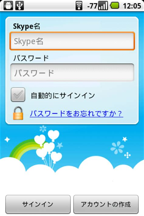 skype not working android japan mobile tech using skype for android in japan