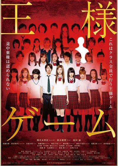 film anime terbaik movie 映画 王様ゲーム シネマトゥデイ