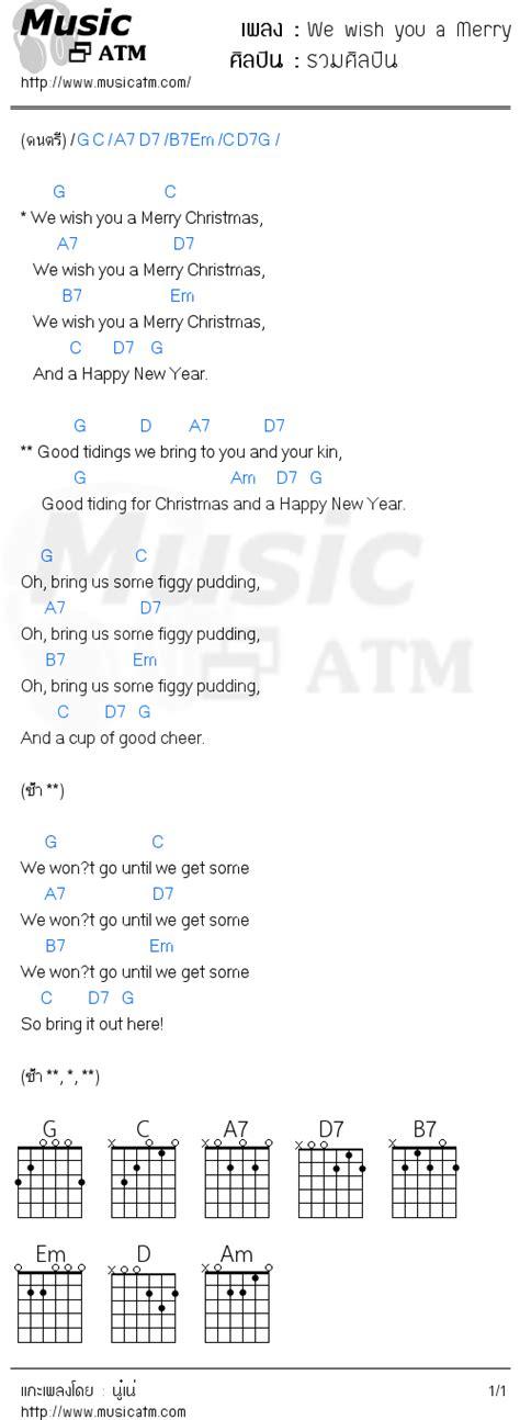 merry christmas musicatm
