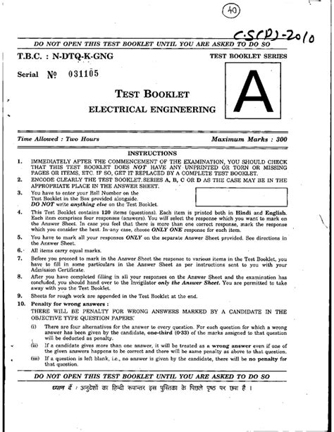 www entrance net civil services electrical