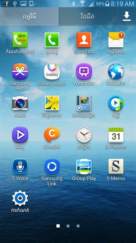 android version 4 4 2 android version 4 4 2 28 images android repair km samsung galaxy mega 6 3 lte shv e310l