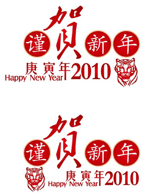 Happy New Year Word 4 Designer 2010 Happy New Year Vector Word