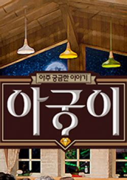dramanice who are you watch fireplace episode 207 online at dramanice