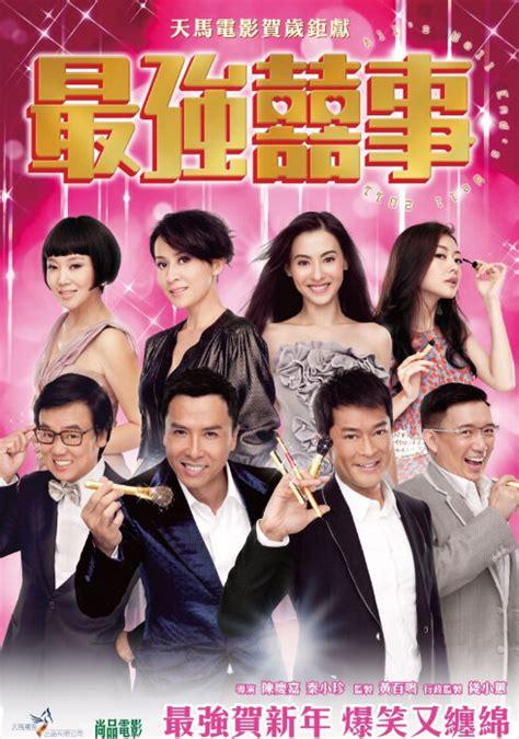 film china comedy romance 2011 chinese comedy movies china movies hong kong