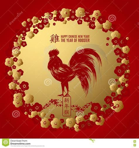new year 2018 for rooster rooster new year border happy new year 2018 pictures