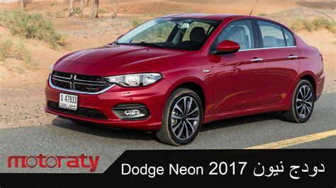 Dodge Neon 2017 Test Drive   Motoraty