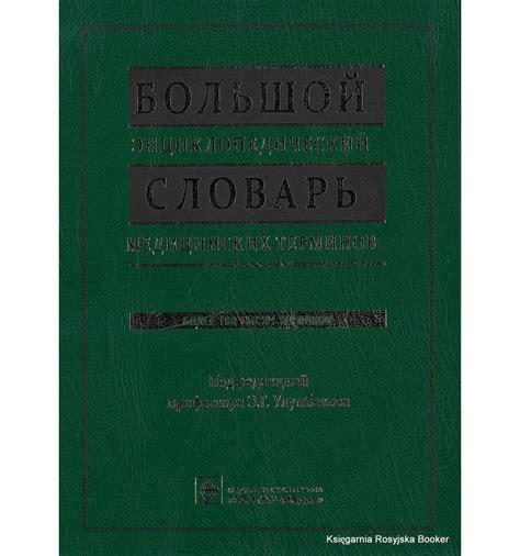 энциклопедический словарь морских терминов