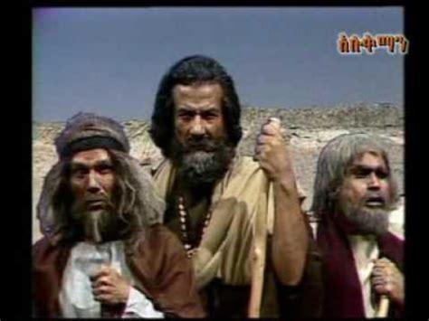 nabi musa film amharic amharic film nabi mussa 7b youtube