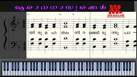 keyboard tutorial malayalam songs keyboard notes for malayalam christian song senakalin