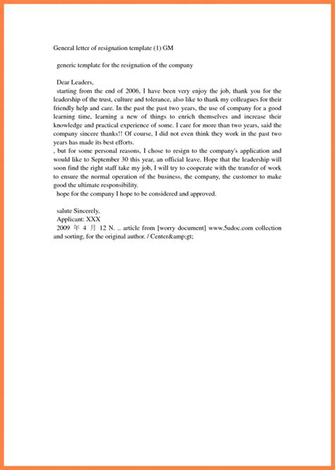 sle friendly letter friendly resignation letter 30 images friendly format a letter 58 images
