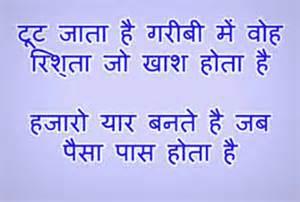 loving sms in hindi shayari collections hindi shayari