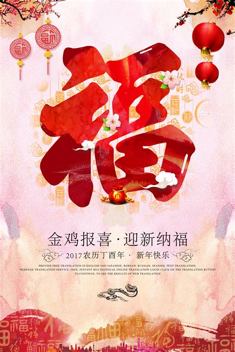 new year design poster pretty new year blessing poster design china psd file free