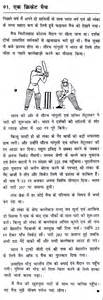 My Favourite Cricket Essay In Marathi Language by Essay On A Cricket Match In