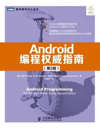 big ranch android android编程权威指南 第2版 豆瓣