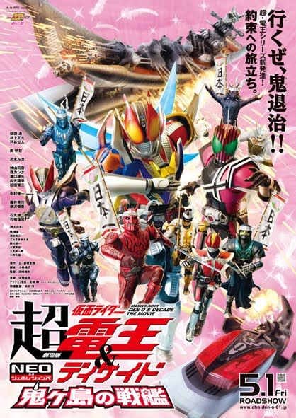 Dvd Kamen Rider Agito Sub Indo cho kamen rider den o decade neo generations the