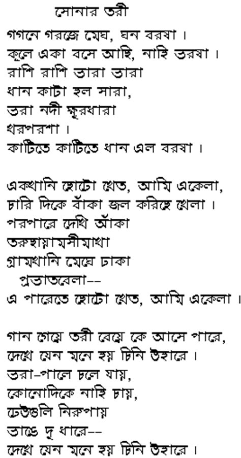 christmas images witha bangla kobita kobita ব ল কব ত সমগ র rabindranath tagore