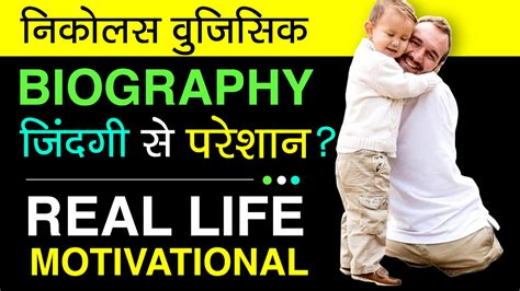 biography of nick vujicic in hindi nick vujicic biography in hindi best inspirational life