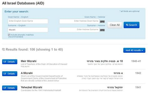 New Search Engines Our New Search Engine Is Here Israel Genealogy Research Association
