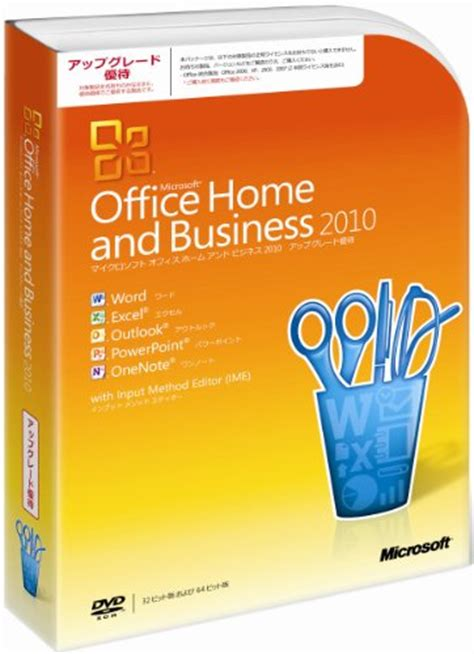cheaper microsoft office home and business 2010 upgrade