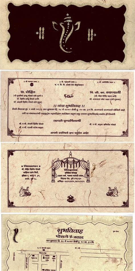 Invitation Letter For Birthday In Marathi Wedding And Jewellery Marathi Lagna Patrika Wordings