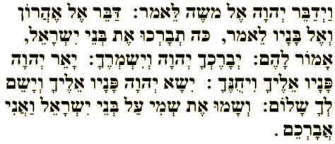 bendicion sacerdotal en hebreo yevarejeja ca 241 a conozca las bases pueblo de israel bendici 243 n