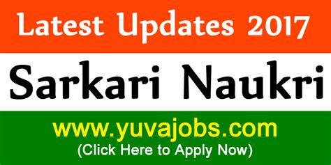 Sarkari Naukri For Mba by Sarkari Naukri 2017 सरक र न कर Sarkari Result