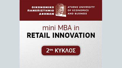 Retail Mba Programs by εκπαίδευση Ecr Gr