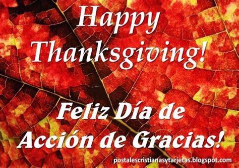 postal feliz d 237 a de acci 243 n de gracias happy thanksgiving postales cristianas y tarjetas