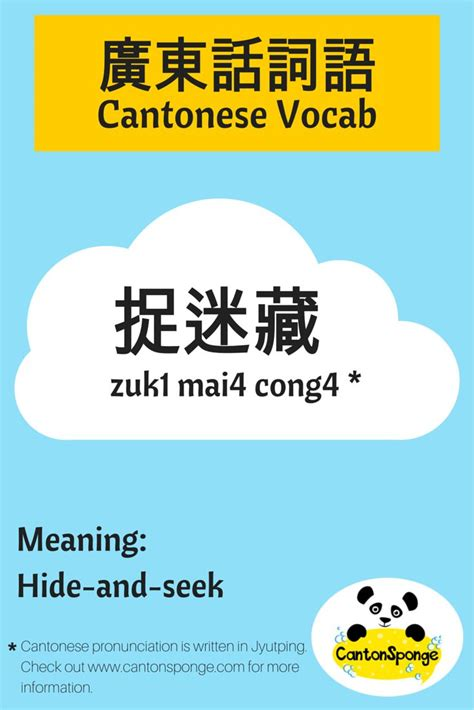 hong kong cantonese new year song 45 best language cantonese phrases images on