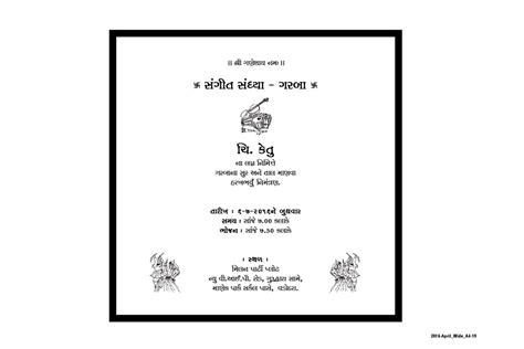 Baby Shower Invitation Cards In Gujarati
