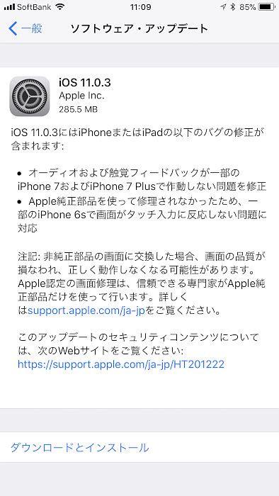 ios 11 0 3配信開始 一部のiphone 7 plus 非純正部品で修理されたiphone 6sの不具合に対応 engadget 日本版