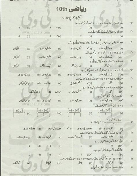 Of Science Essay 10 Class by 10th Class Guess Papers Math Science 2014 All Boards Jhang Tv