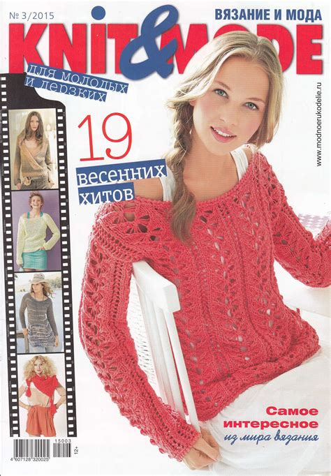 knitting moda knit moda knitting knit mags knitting