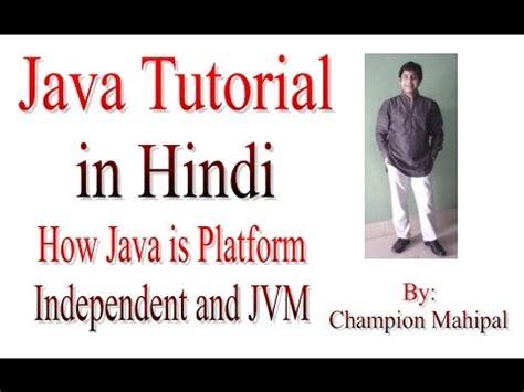 java tutorial hindi video java tutorial learn in hindi 3 how java is platform