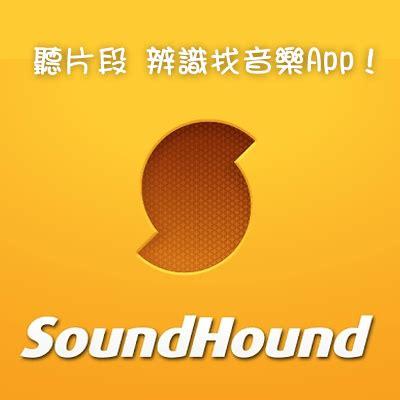 soundhound apk soundhound辨識音樂app 只要哼唱一段 快速找出整首歌曲的資訊 android ios 電腦版 痞凱踏踏 pkstep
