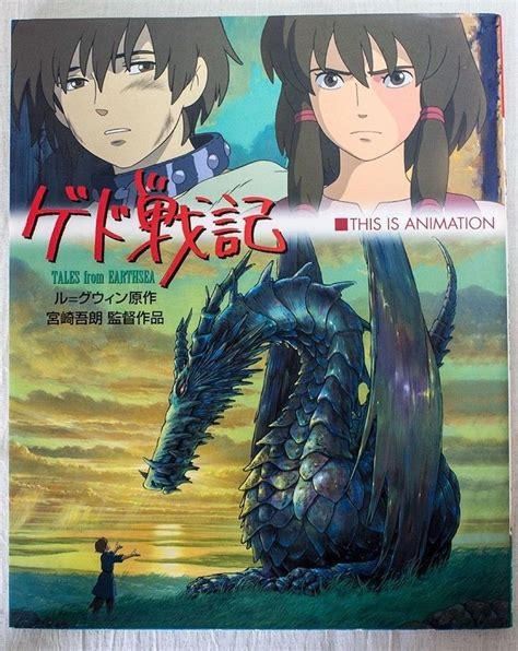 film d animation ghibli gedo senki tales from earthsea ghibli film animation art