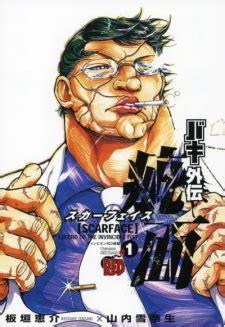 my anime list baki baki gaiden scarface scarface legend of the invincible