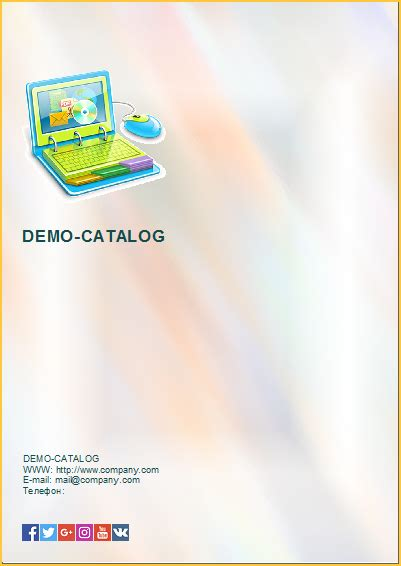 catalog cover page template configuration