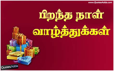 Advance Happy Birthday Wishes In Tamil Birthday Greetings In Tamil Happy Birthday Quotes In