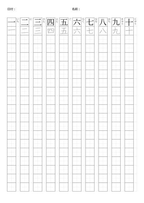 Revised Custom Kanji Practice Sheets : LearnJapanese