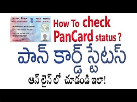 Search By Name And Dob How To Check Pan Card Status By Name Pan Card Verification Through Pan Number