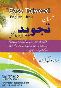 book pdf aasan tajweed book in pdf free urdu books library