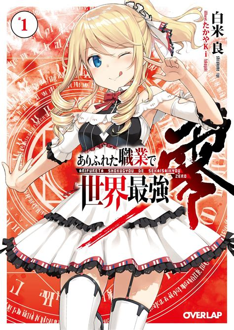 arifureta from commonplace to world s strongest light novel vol 1 j novel club adds new again in another