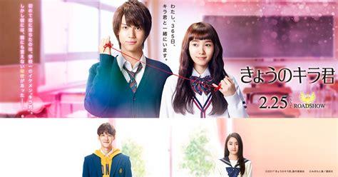 film cinta kun fayakun drama jepang adaptasi anime terpopuler di tahun 2017
