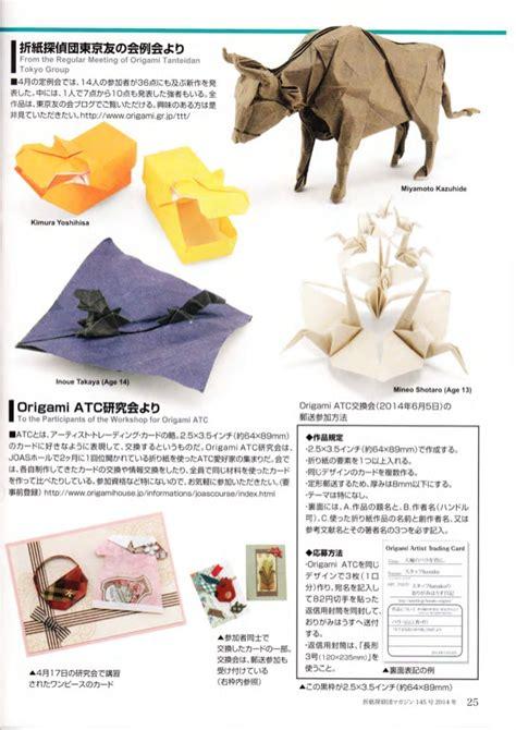 origami magazine origami tanteidan magazine 145