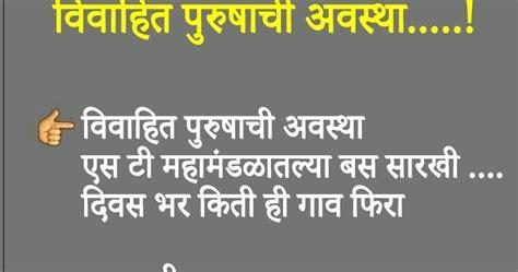 suvichar marathi thoughts husaband funny jokes marathi marathi suvichar marathi