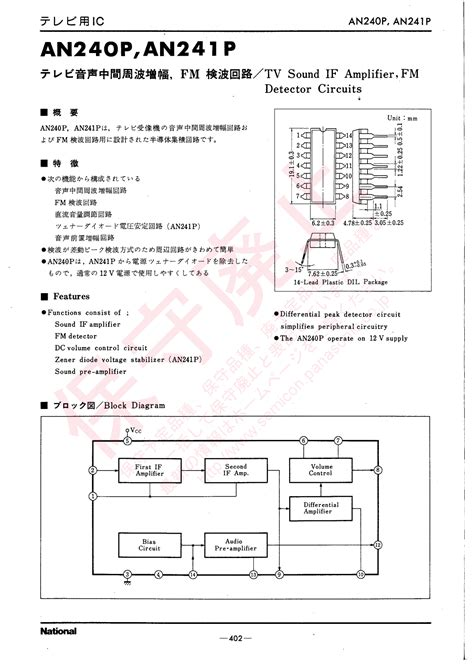 datasheet an240p pdf national semiconductor tv sound